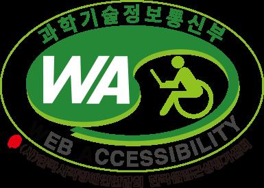 국가공인 웹 접근성 품질인증마크